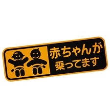 CHILD IN CAR warnign sign stickers decals racing car emblems JDM boy girl safety