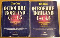 Освоение Borland C++ 4.5 ● ● ● Том Сван - 2 книги ● ● ● RUSSISCH
