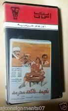فيلم نعيمة فاكهة محرمة, مديحة كامل  PAL Arabic Lebanese Vintage VHS Tape Film