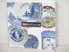 Koimari Vieux Imari Photo 2002 Art Livre Shibata Collection VIII 8 Antique Arita