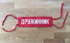 More details for genuine vintage soviet ussr cccp red armband sleeve band druzhinnik ДРУЖИННИК