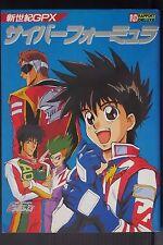 JAPAN Future GPX Cyber Formula (Book)