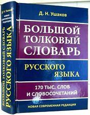 Ушаков Толковый словарь русского языка 170 000 слов Explanatory Dictionary  Rus