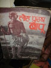 INDIA - LOH PURUSH BAPU BY AACHARAY CHATURSEN IN HINDI 1991 - PAGES 156