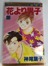 Boys Over Flowers Japanese Manga Vol 26 Margaret Comics Sealed