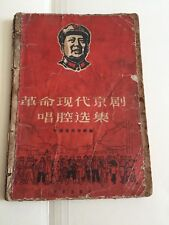 VINTAGE Chinese Revolutionary Songbook from 1967