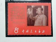 China PRC Stamps; Scotts; 991, China Post: W9, MNH, 1968, Chairman Mao .
