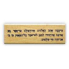 JOHN 3:16 in HEBREW mounted bible verse rubber stamp #11