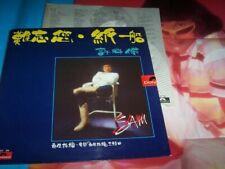 【 kckit 】SAM HUI LP  + POSTER 許冠傑 難忘您‧紙船 黑膠唱片 S255