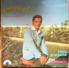 arabic egypt 1974 LP-FARID EL ATRACHE- nagham fi hayati- made in greece