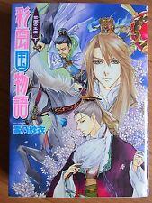 JAPAN Story of Saiunkoku Monogatari Novel Main 1~18 Side 1~4 Complete Set