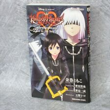 KINGDOM HEARTS 358/2 Days 2 Go the the Sea Novel Japan SHIRO AMANO Book SE44*