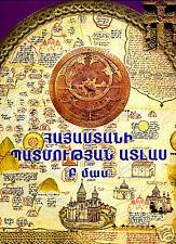 ARMENIAN HISTORY ATLAS MAP Armenia MAPS 17th c.-1918 vB