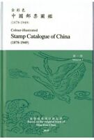 China Stamp Catalogue Chan History Of China English/chinese Pictures PDF