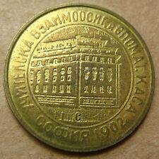 Trade token - jeton - Bulgaria - Sofia - Teacher's Co-Op - Sofia 1902