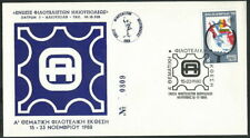 GREECE GREEK 1980 '' FIRST THEMATIC PHILATELIC EXHIBITION '' on COVER (ΑΝΣΦ 063)