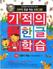 Miracle Hanguel Learning Book Korean Study For Kids Gift Easy Basic