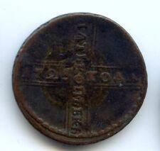 RUSSIE PIERRE LE GRAND (1689-1725) 5 KOPECK 1725 KM 165
