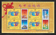 China 2001-15 The 21st Universiade S/S Olympic World Cup 為中國喝彩