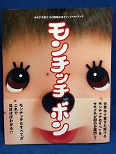 Monchhichi Bon The Official Japanese Book 1244 Collection Sekiguchi Japan