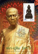 Thailand 2016 MNH Luang Pu Tim 1v M/S Monks Buddhism Religion Stamps