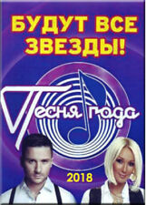 PESNYA GODA 2018 RUSSIAN POPULAR MUSIC CONCERT LEPS ALSU YOLKA ROTARU DVD NTSC