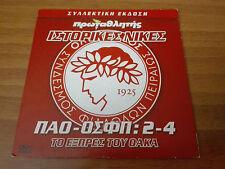 PAO PANATHINAIKOS - OLYMPIAKOS OSFP 2 - 4 FULL MATCH 1998 Karapialis Anatolakis