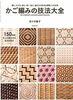 NEW THE COMPLETE JAPANESE BASKET MAKING book knitting mesh Japan