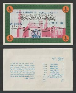 Egypt - 1996 - Lottery - Bank of Cairo