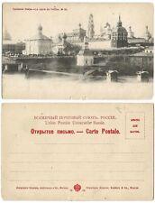 More details for 1902 russian postcard - la laure de troïtza, moscow, undivided back, no 30, a171