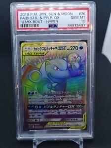 Pokemon Japanese S&M Remix Bout Blastoise & Piplup GX HR 076/064 PSA 10 GEM MINT