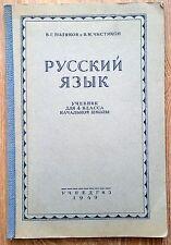 1949 Поляков Чистяков Русский язык Учебник для 4 класса начальной школы