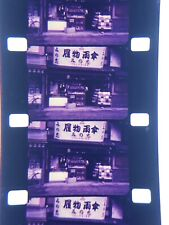 16mm Silent Color Home Movie China, Japan,Singapore,45min 1940's or 50's 1600""
