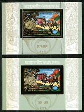 LAOS UPU 75 Horses  Gold foil Or MICHEL Blocs 62 A+B cote 62 euros