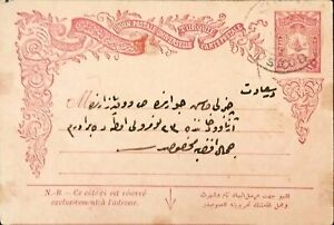 Ottoman Turkey Macedonia  1905 20p  Postal Stationery sent from Üsküp Скопје