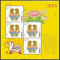 China stamp 2015-1 Yi Mo Year (Year of Sheep) zodiac yellow 羊年 M/S MNH