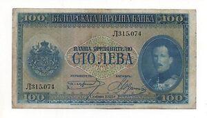 BULGARIA 100 LEVA 1925 PICK 46 LOOK SCANS
