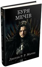 In Ukrainian book A Song of Ice and Fire. Book 3. A Storm of Sword George Martin