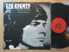 "Ben Cramer/ Dubrovački Trubaduri LP: Recital At The Festival ""Golden Orpheus 72"""