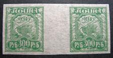 Russia 1921 #184b MNH OG 300r Russian RSFSR Ag Symbols Gutter Pair $110.00!!