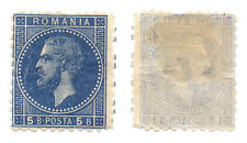 Romania 1876 - 5 Bani Blue Error Bucharest 1 (Michel 44F, cat. 500 Eur)