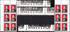 RUSSIA/USSR 1967 ERRORS: Commander Gai. Military. Armenia. 3 Errors/2 Blocks MNH