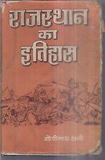 INDIA - HISTORY - RAJASTHAN KA ITIHAS - DR GOPINATH SHARMA - 1981  - PAGES 638