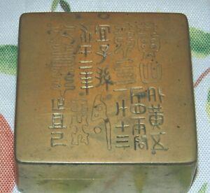 ANTIQUE CHINESE SCHOLAR'S Brass PAKTONG BAITONG Inkstone Box LOT C