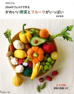 FELT VEGETABLES AND FRUITS - Japanese Felt Craft Book