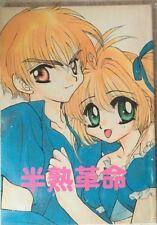 Card Captor Sakura Doujinshi set (Syaoran x Sakura) ADULT!