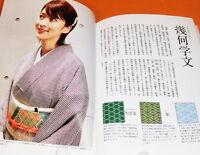 Casual Japanese kimono KOMON book #0269
