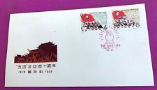 china 1959 first day cover