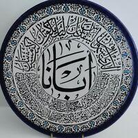 Abana alathi fi ssama (Abana in Heaven) (أبانا الذي في السماء ليتقدس اسمك) Plate