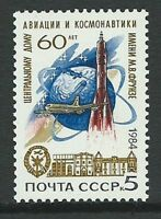 STAMPS RUSSIA SG 5500 MNH 1984